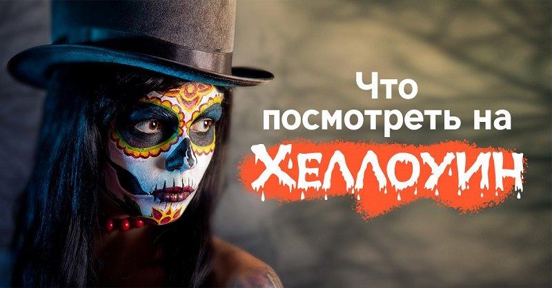 фильмы на хеллоуин