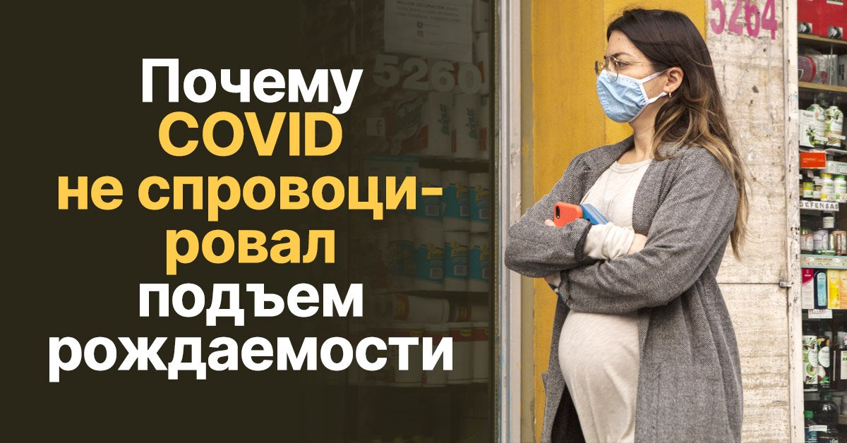 Статистика рождаемости во время эпидемии коронавируса