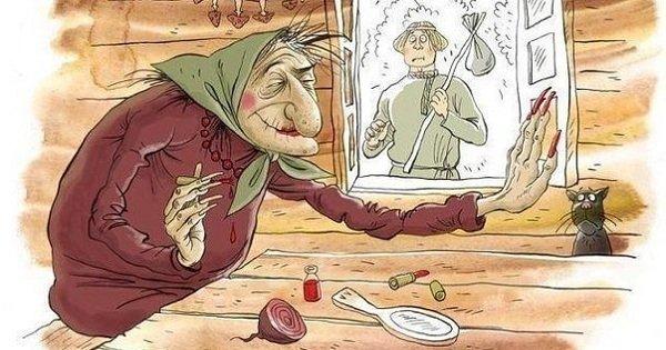 Современная сказка для взрослых с юмором: «Как-то бабушка Яга замуж захотела…».