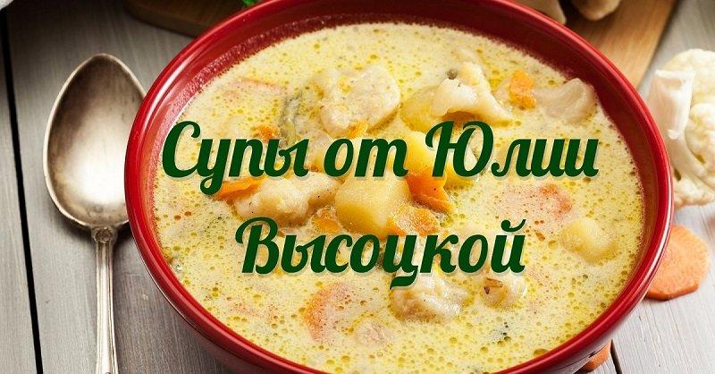 Варим с мужем фирменные супы Юлии Высоцкой: 2 потрясающих рецепта звезды современной кулинарии