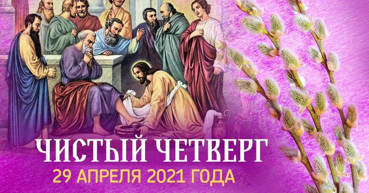 Что нельзя делать в Чистый четверг в 2021 году