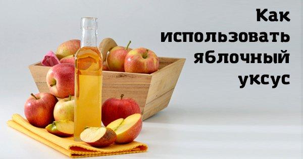 20 уникальных свойств яблочного уксуса, которые убедят тебя пить его каждый день!