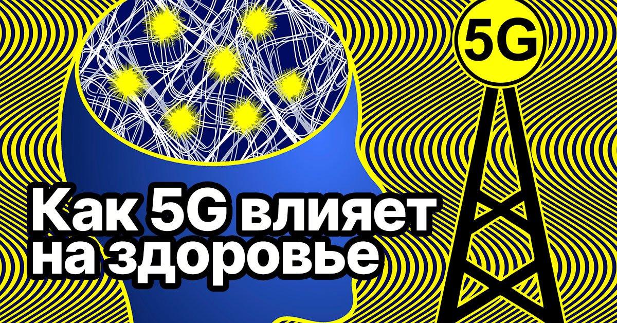 Связь 5G: в чем ее особенность и как она влияет на здоровье