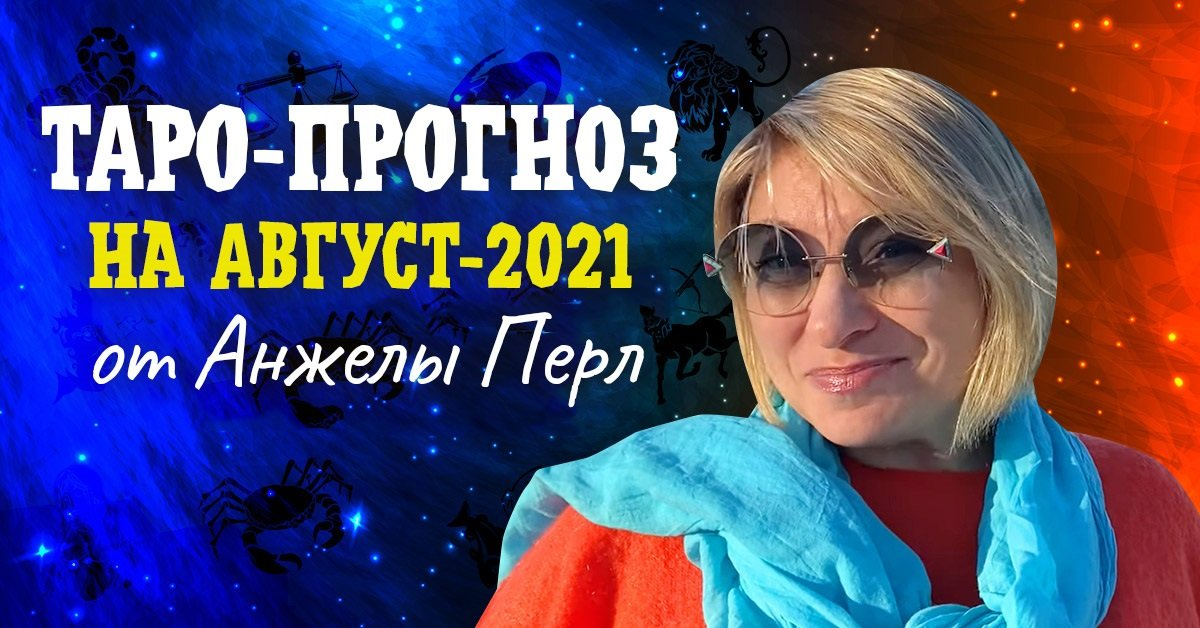 Таро-прогноз на август-2021 для каждого знака зодиака