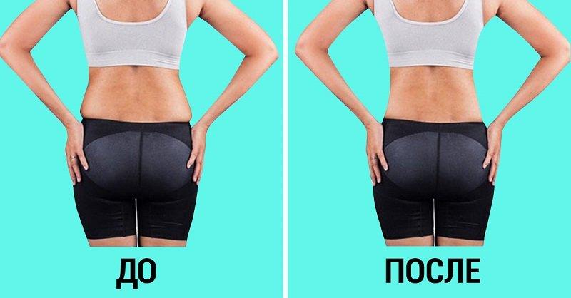 фигура до и после