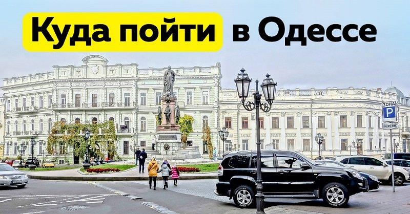 Одесса снится ночами, вспоминаю, куда хотелось бы сходить Вдохновение,Советы,Города,Достопримечательности,Лайфхаки,Отпуск,Путешествия,Саморазвитие,Туризм,Туристы