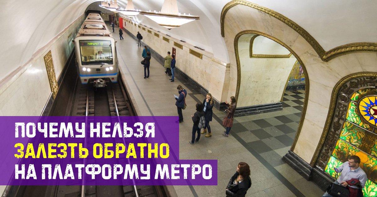 Как вести себя в метро thumbnail