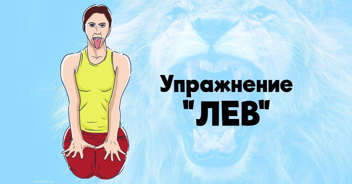 Упражнение «Лев»