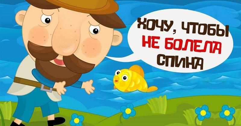 упражнение золотая рыбка для позвоночника