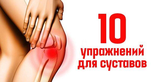 Упрожнение для укрепления суставов капли валентина дикуля для лечения суставов