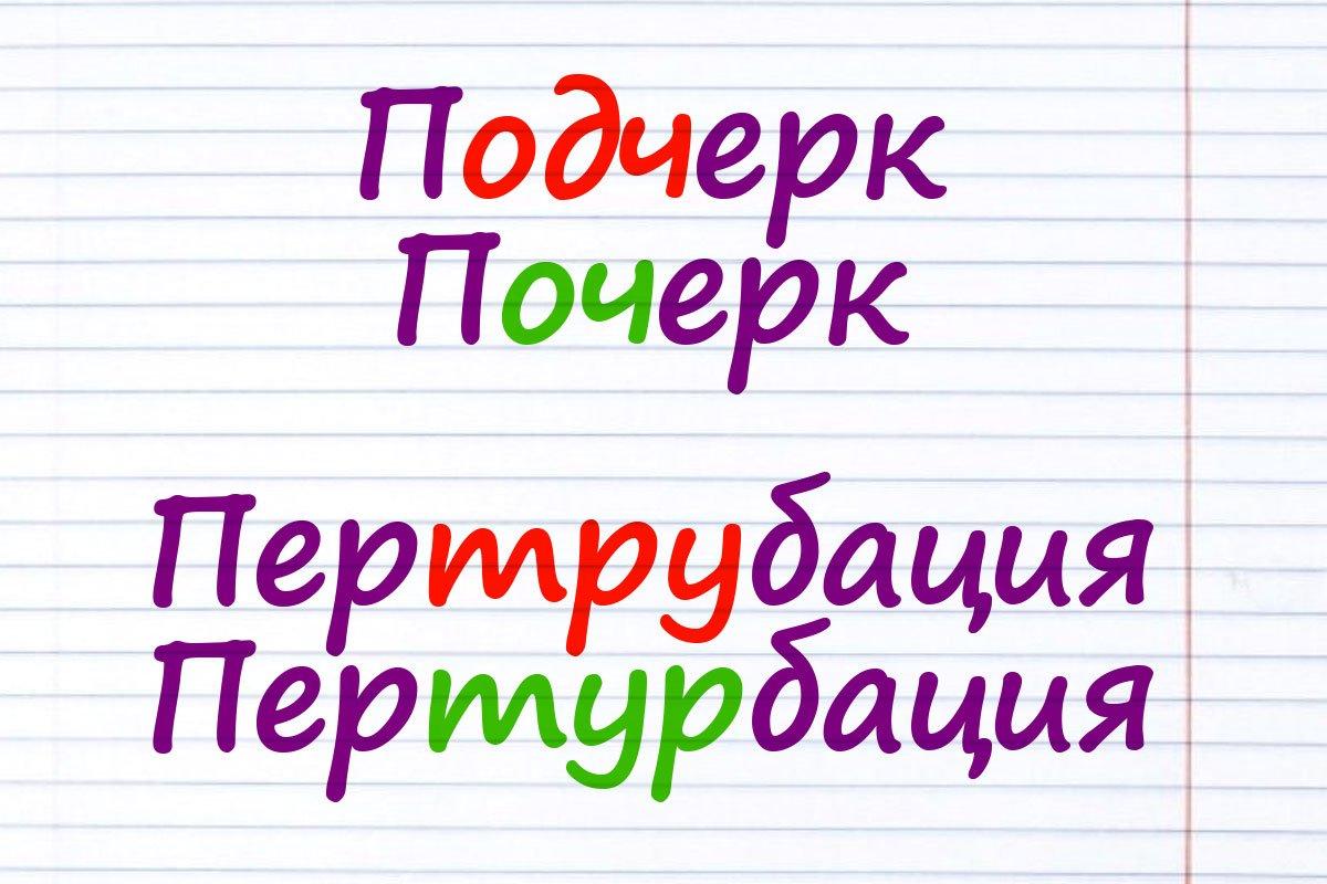 В чём особенность правописания некоторых слов Вдохновение,Советы,Грамотность,Правила,Саморазвитие,Слова