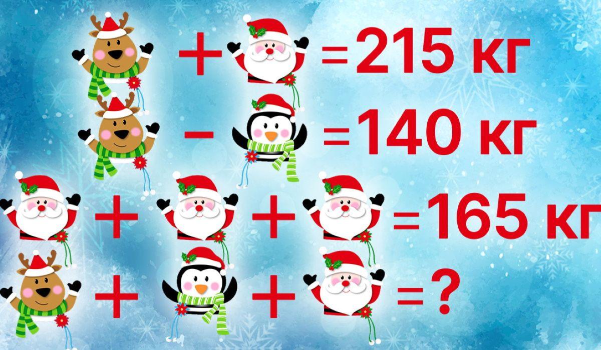 веселые задачки по математике