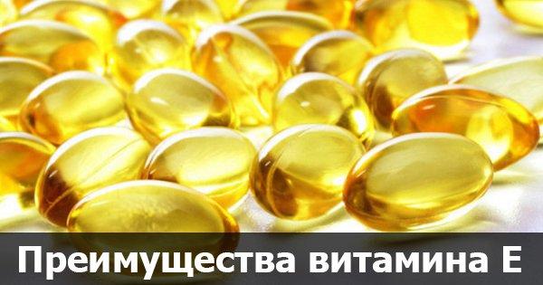 Витамин Е в борьбе с весенним авитаминозом. Пора позаботиться о себе!