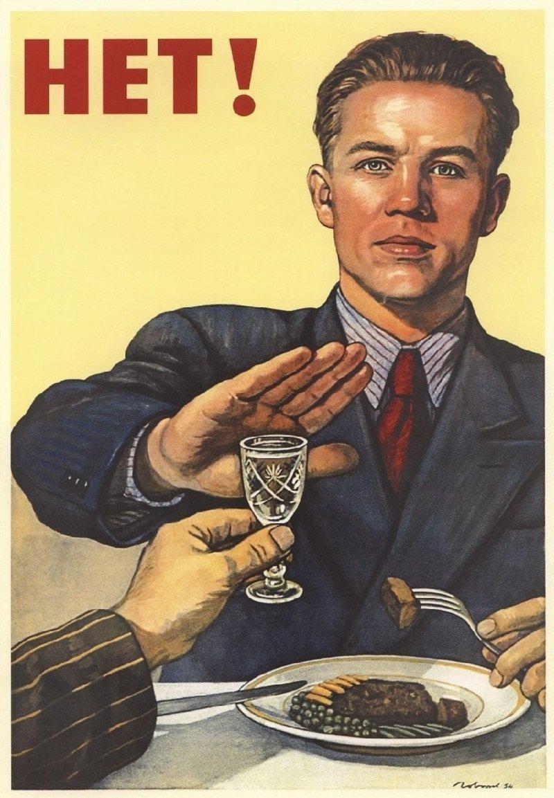 алкоголю нет