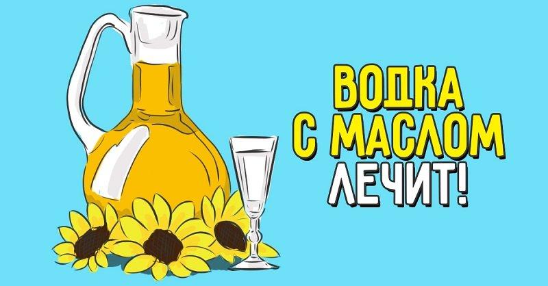 водка с маслом похудение