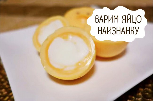 яйцо наизнанку