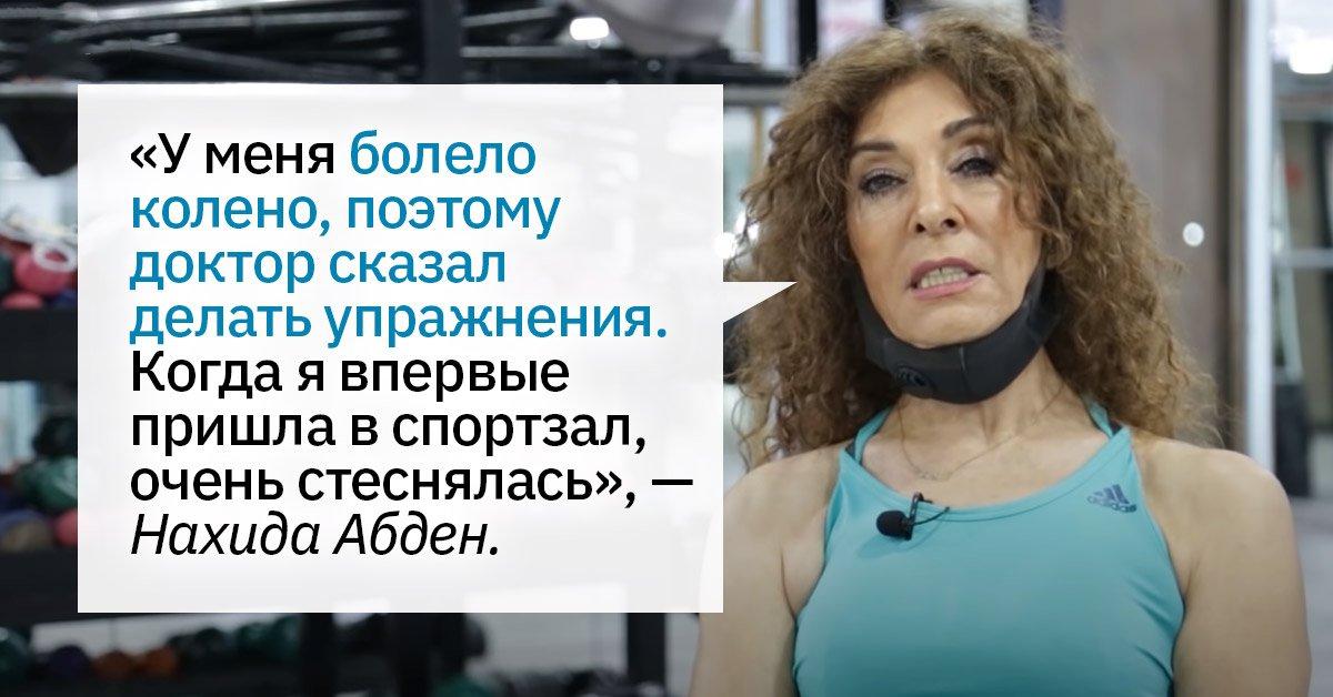 Возраст не имеет значения: 88-летняя фитнес-тренер Нахида Абден