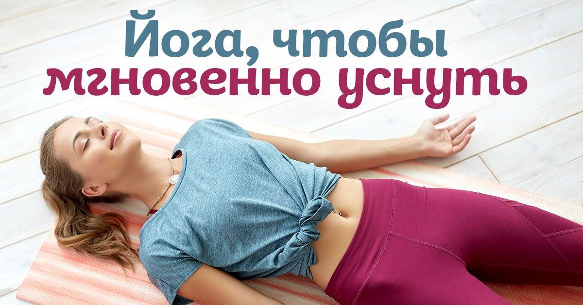 Йога перед сном: подготовка к полноценному отдыху
