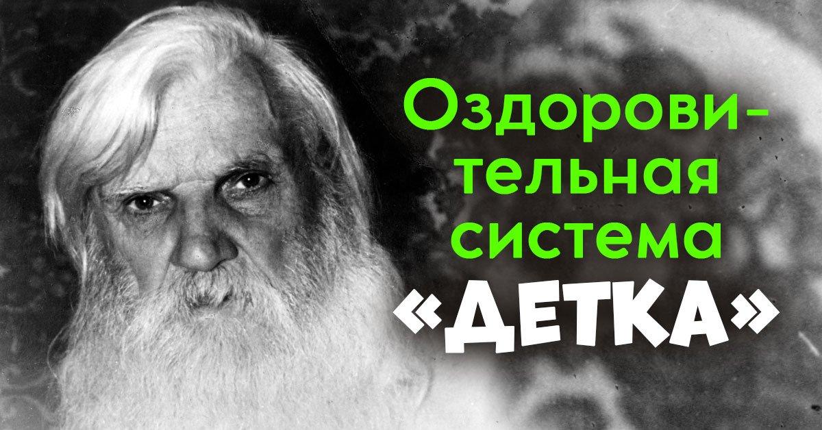 Здоровье и долголетие человека: система Иванова