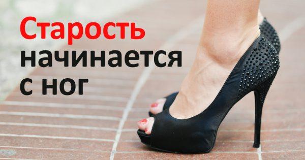 Оказывается, старение начинается с ног и потом поднимается выше! Секрет молодости раскрыт.