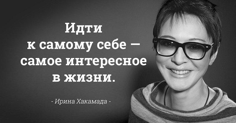 Ирина Хакамада фото