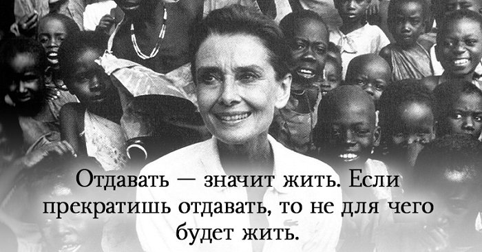 цитаты одри хепберн на русском