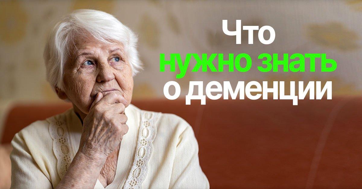 Жизнь пожилого человека, который страдает от деменции